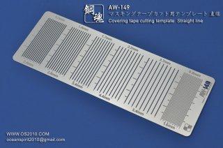 海魂・鋼魂 マスキングテープカット用テンプレート 直線 AW-149
