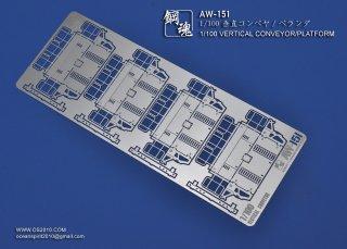 海魂・鋼魂 1/100 垂直コンベヤ/ベランダ AW-151