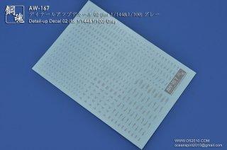 海魂・鋼魂 ディテールアップデカール 02 グレー AW-167
