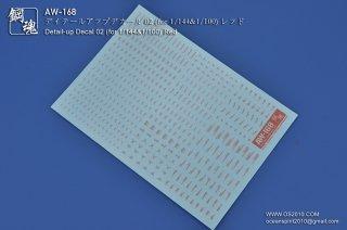 海魂・鋼魂 ディテールアップデカール 02 レッド AW-168