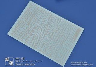 海魂・鋼魂 英数字デカール ホワイト AW-153