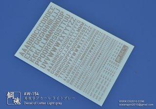 海魂・鋼魂 英数字デカール ライトグレー AW-154