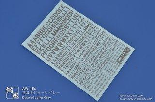 海魂・鋼魂 英数字デカール グレー AW-156