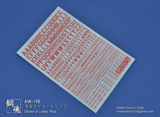 海魂・鋼魂 英数字デカール レッド AW-155