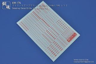 海魂・鋼魂 ディテールアップデカール 03  レッド AW-174