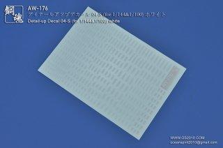 海魂・鋼魂 ディテールアップデカール 04-S ホワイト AW-176