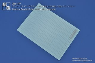 海魂・鋼魂 ディテールアップデカール 04-S ライトグレー AW-177