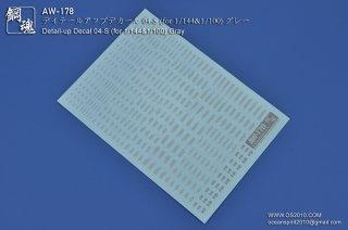 海魂・鋼魂 ディテールアップデカール 04-S グレー AW-178