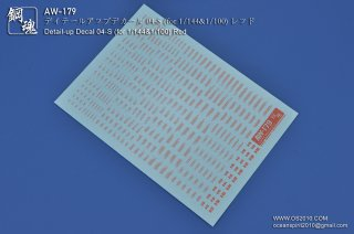 海魂・鋼魂 ディテールアップデカール 04-S レッド AW-179
