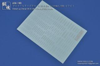 海魂・鋼魂 ディテールアップデカール 05-S ホワイト AW-180