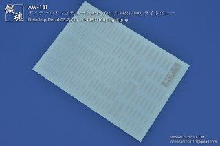 海魂・鋼魂 ディテールアップデカール 05-S ライトグレー AW-181