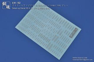 海魂・鋼魂 ディテールアップデカール 05-S グレー AW-182