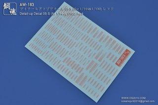 海魂・鋼魂 ディテールアップデカール 05-S レッド AW-183
