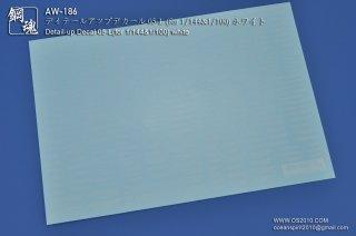 海魂・鋼魂 ディテールアップデカール 05-L(1/100&1/60) ホワイト AW-186