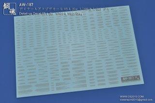 海魂・鋼魂 ディテールアップデカール 05-L(1/100&1/60) グレー AW-187