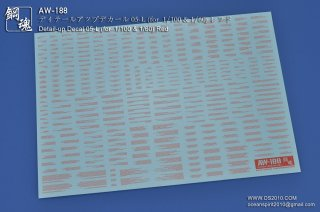 海魂・鋼魂 ディテールアップデカール 05-L(1/100&1/60) レッド AW-188