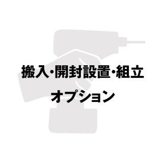 ※「大型家具の沖縄・離島発送時」「照明商品」は対象外※搬入・開封設置・組立をご希望の方は、ご注文の商品と一緒にカートに入れてください