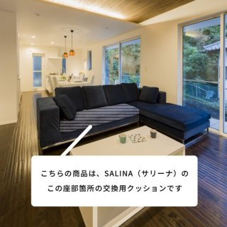 SALINA(サリーナ)用 交換用座部クッション3人掛け部分