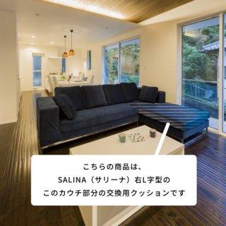 SALINA(サリーナ)用 交換用【右】カウチ縦部分クッション