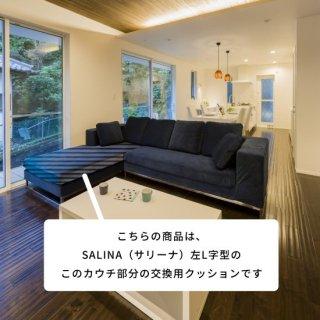 SALINA(サリーナ)用 交換用【左】カウチ縦部分クッション