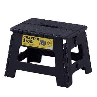 クラフタースツール Mサイズ アースカラー 幅32cm 奥行25cm 高さ22cm ブラック