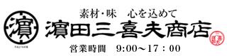 濱田三喜夫商店 カンパチ・鹿児島のおいしい手作りおかずの通販