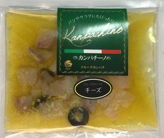 キューブdeカンパチーノ・チーズ
