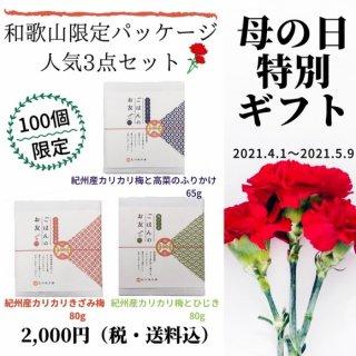 【100個限定】母の日特別ギフト人気3点詰め合わせ【期間限定】