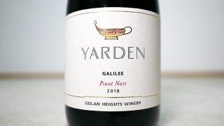 [3750] Yarden Pinot Noir 2018 Golan Heights Winery / ヤルデン・ピノ・ノワール 2018 ゴラン・ハイツ・ワイナリー