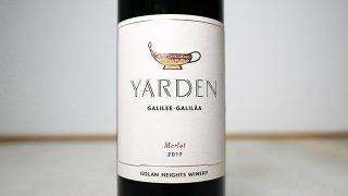[3375] Yarden Merlot 2017 Golan Heights Winery / ヤルデン・メルロ 2017 ゴラン・ハイツ・ワイナリー