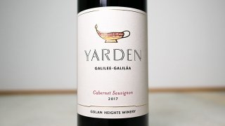 [3750] Yarden Cabernet Sauvignon 2017 Golan Heights Winery / ヤルデン・カベルネ・ソーヴィニヨン 2017 ゴラン・ハイツ・ワイナリー