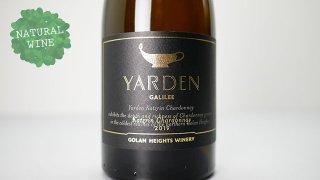 [4875] Yarden Katzrin Chardonnay 2018 Golan Heights Winery / ヤルデン・カツリン・シャルドネ 2018 ゴラン・ハイツ・ワイナリー