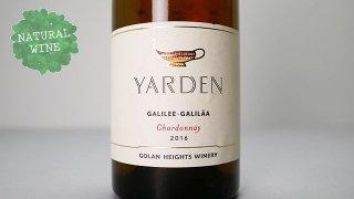 [2325] Yarden Chardonnay 2018 Golan Heights Winery / ヤルデン・シャルドネ 2018 ゴラン・ハイツ・ワイナリー