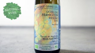 "[3000] Riesling Grand Cru ""Frankstein"" 2015 Florian Beck-Hertweg / リースリング・グランクリュ""フランクシュタイン"" 2015"