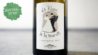 [2100] Le Blanc de la Mariee 2017 Dom. de la Garreliere / ル・ブラン ド・ラ・マリエ 2017 ドメーヌ・ド・ラ・ギャルリエール