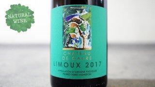 [2025] Limoux Blanc 2017 Chateau de Gaure / リムー・ブラン 2017 シャトー・ド・ゴール
