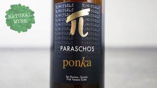 [3600] PONKA 2012 PARASCHOS / ポンカ 2012 パラスコス