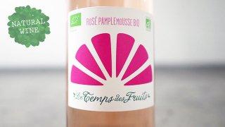 [1200] Le Temps Des Fruits Rose Pamplemouss NV Mas De Janiny / ル・タン・デ・フリュイ ロゼ・パンプルムース NV