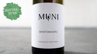 [2325] Montemagro 2017 Daniele Piccinin / モンテマーグロ 2017 ダニエーレ・ピッチニン