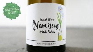[2925] Narcissus 2018 Kunoh Wines / ナルシッサス 2018 九能ワインズ