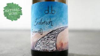 [3750] Erdreich 2018 Okologisches Weingut Schmitt / エルドライヒ 2018 エコロギッシェス ヴァイングート シュミット