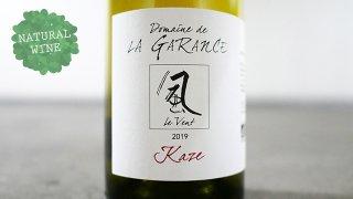 [1725] Cuvee Kaze Chardonnay 2019 Domaine de La Garance / キュヴェ・風 シャルドネ 2019 ドメーヌ・ド・ラ・ガランス