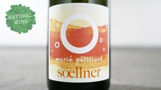 [2100] Marie Petillant 2019 Weingut Soellner / マリエ・ペティヤン 2019 ヴァイングート・スールナー