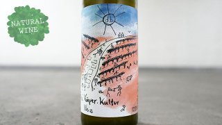 [2700] Freikorperkultur 2018 Okologisches Weingut Schmitt / フライエ ケルパー クルトューア 2018 シュミット