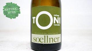 [1500] TONI Gruner Veltliner 2019 Weingut Soellner / トーニ グリューナー・ヴェルトリーナー 2019 ヴァイングート・スールナー