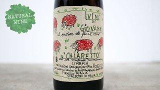 [2640] Chiaretto 2019 I Vini di Giovanni / チアレット 2019 イ・ヴィニ・ディ・ジョヴァンニ