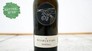 [2250] Revolution White Solera NV(2013-2019) Johannes Zillinger / レヴォリューション ホワイト・ソレラ NV(2013-2019)