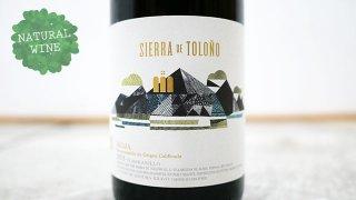 [1875] Sierra de Tolono 2018 Sierra de Tolono   / シエラ・デ・トローニョ 2018 シエラ・デ・トローニョ