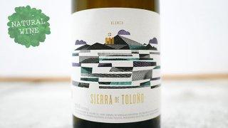[1875] Blanco de Sierra de Tolono 2015 Sierra de Tolono   / ブランコ・デ・シエラ・デ・トローニョ 2015 シエラ・デ・トローニョ