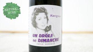 [2550] UN DROLE DIMANCHE 2015 Domaine des Dimanches  / アン・ドロール・ディモンシュ 2015 ドメーヌ・ド・ディモンシュ